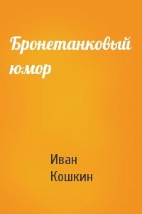 Иван Кошкин - Бронетанковый юмор