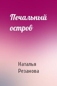 Наталья Резанова - Печальный остров