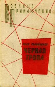 Иван Головченко - Месть врага