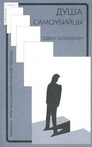 Эдвин Шнейдман - Душа самоубийцы