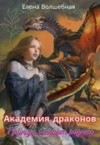 Академия драконов. Принцы бывают разные (СИ)