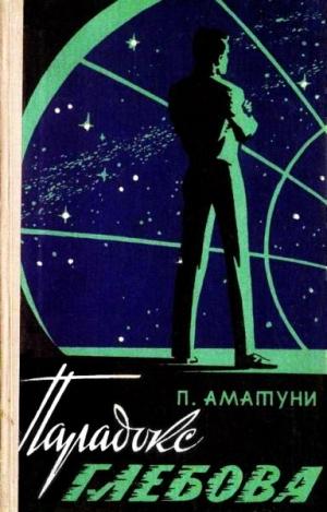 Парадокс Глебова