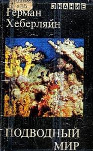 Герман Хеберляйн - Подводный мир