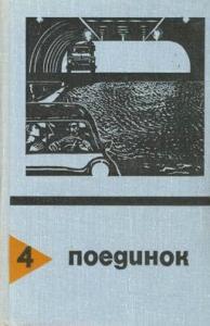 Поединок. Выпуск 4