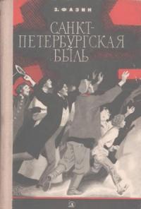 Санкт-Петербургская быль (Документальная повесть)