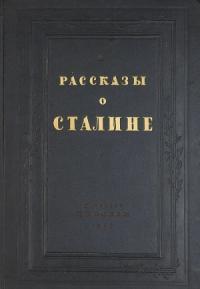 Рассказы о Сталине