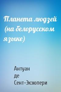 Планета людзей (на белорусском языке)
