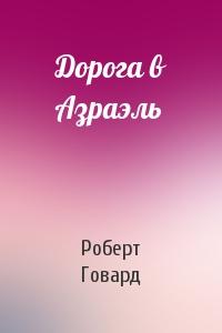 Роберт Говард - Дорога в Азраэль