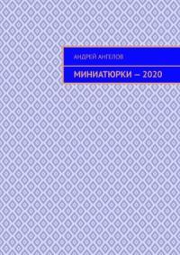 Миниатюрки—2020