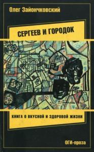 Сергеев и городок