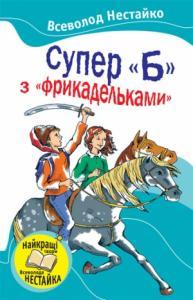 Всеволод Нестайко - Супер «Б» с «фрикадельками»