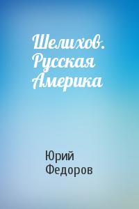 Шелихов. Русская Америка