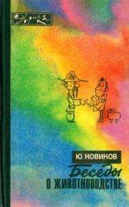Юрий Новиков - Беседы о животноводстве