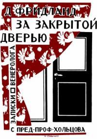 Лев Фридланд - За закрытой дверью. Записки врача-венеролога