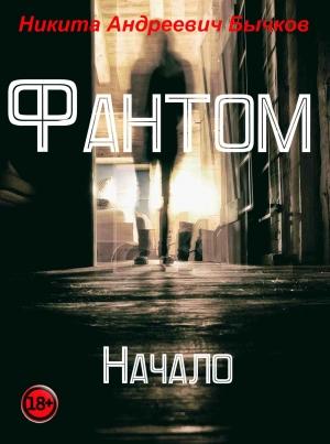 Фантом – Начало