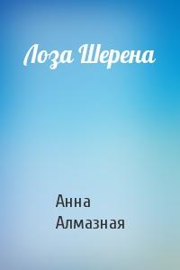 Лоза Шерена