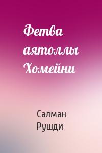Фетва аятоллы Хомейни