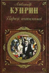 Александр Куприн - Париж интимный