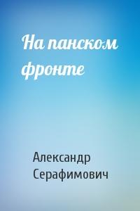 Александр Серафимович - На панском фронте