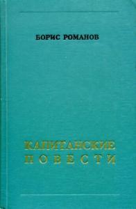 Борис Романов - Капитанские повести