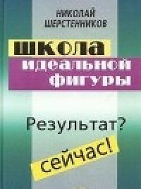 Николай Шерстенников - Школа идеальной фигуры. Практики психокоррекции веса и фигуры.