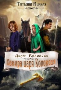 Секира царя Колоксая