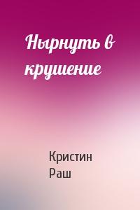 Кристин Раш - Нырнуть в крушение