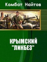 """Крымский """"ликбез"""""""