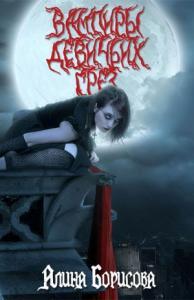 Вампиры девичьих грез