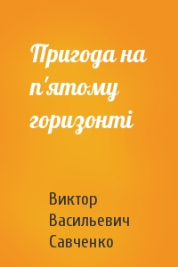 Виктор Васильевич Савченко - Пригода на п'ятому горизонті