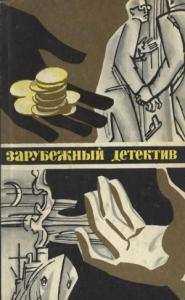 Зарубежный детектив 1977