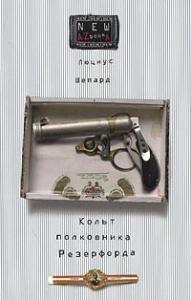 Кольт полковника Резерфорда
