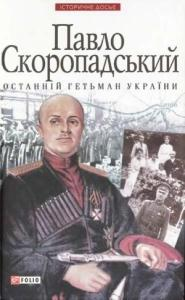 Павло Скоропадський — останній гетьман України