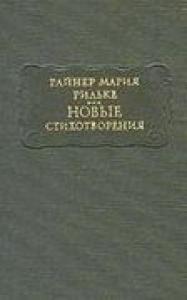 Рильке Р. М. Новые стихотворения