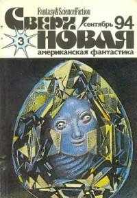 Сверхновая американская фантастика, 1994 № 03