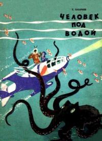 Святослав Сахарнов - Человек под водой