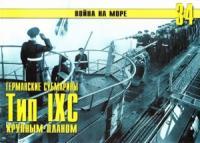 Германские субмарины Тип IXC крупным планом