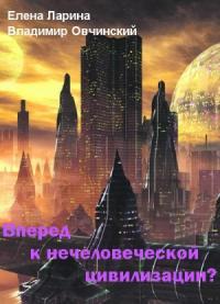 Вперед к нечеловеческой цивилизации? [Сборник статей]