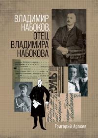Владимир Набоков, отец Владимира Набокова