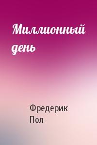 Фредерик Пол - Миллионный день