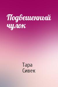 Тара Сивек - Подвешенный чулок