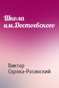 Школа им.Достоевского