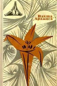 В мире фантастики и приключений. Выпуск 5. Вахта «Арамиса». 1967 г.