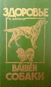 Анатолий Баранов - Здоровье Вашей собаки