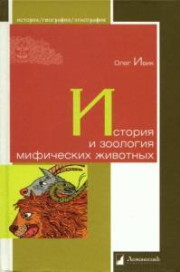 Олег Ивик - История и зоология мифических животных