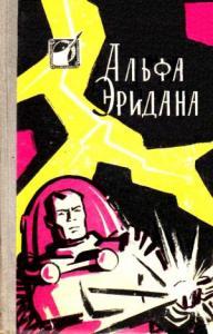 Альфа Эридана (Сборник)