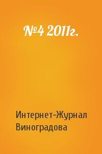 №4 2011г.