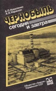Чернобыль сегодня и завтра