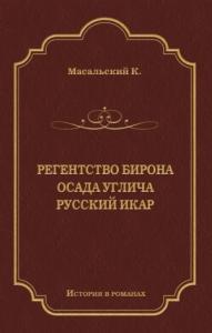 Регенство Бирона. Осада Углича. Русский Икар (сборник)