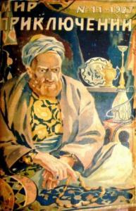 Мир приключений, 1927 № 11
